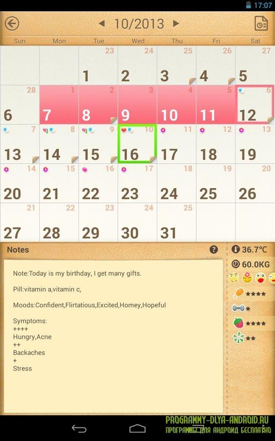 Скачать Календарь Критических Дней