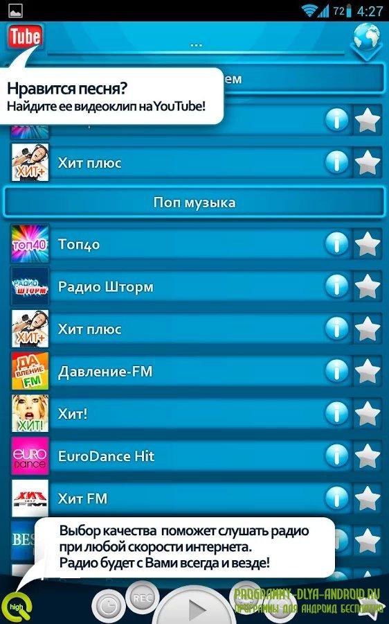 Интернет радио 2.2
